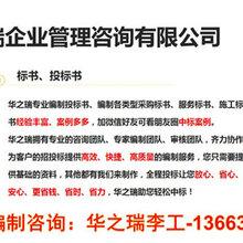 赞皇县专注做标书公司-赞皇县-做标书√可以加急图片