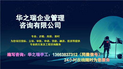 苍梧县做标书公司-苍梧县专业-做标书的公司