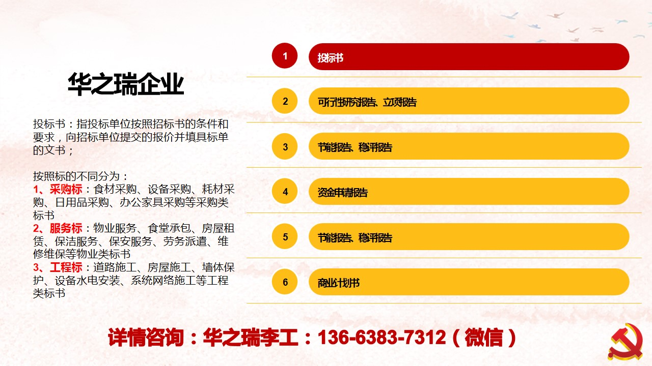 漯河本地做标书(公司)-漯河实惠-本地做标书
