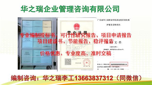 武义县-武义县做标书的公司-专门做正规标书公司