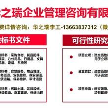 漳州做标书公司-本地做标书(便宜做标书公司)图片