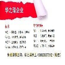 平原县-平原县做标书公司(专业做标书采购标书公司)图片