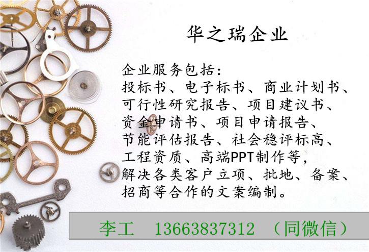 禹州市寫商業計劃書-內容豐富