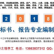 淮安-淮安做标书加急做标书的当地公司推荐图片