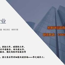 桂林专业做标书公司-桂林做专项设备采购标书-桂林图片