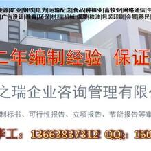 柳江县专业做标书公司-柳江县做专项设备采购标书-柳江县图片