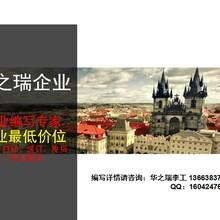 灵山县-灵山县做标书公司-专门代做正规投标书图片