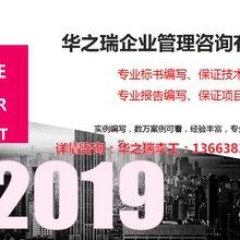 德庆县-德庆县做标书(专业做标书正规公司)图片