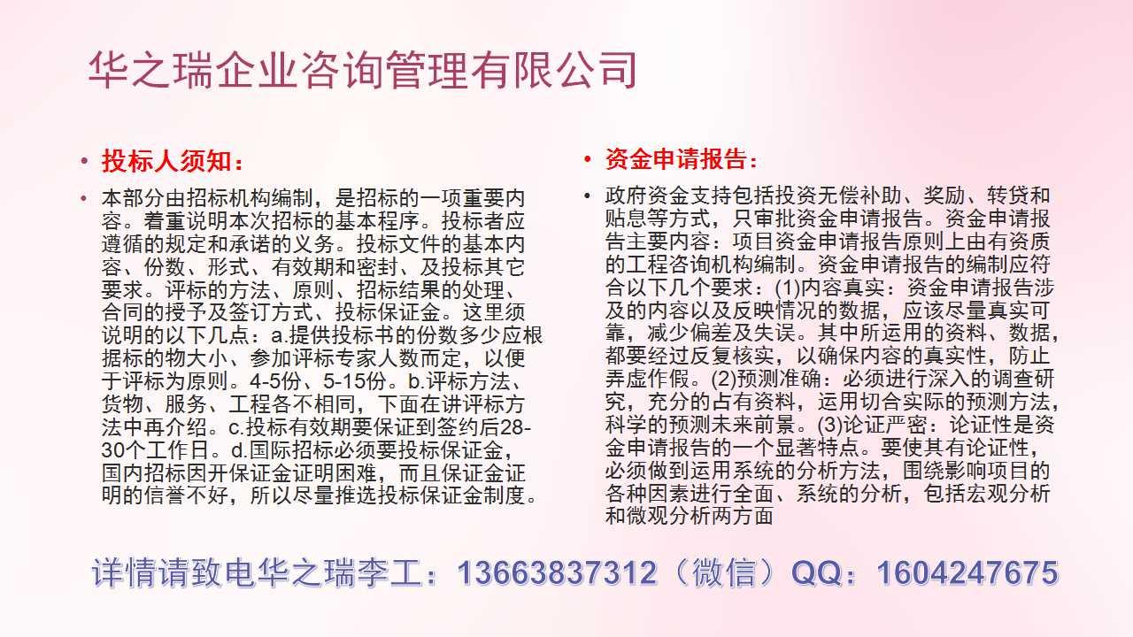 清苑县-清苑县做标书公司-标书制作专员做标书