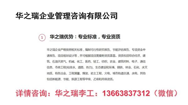 安吉县-安吉县可以做可行性报告-项目立项可行性研究报告
