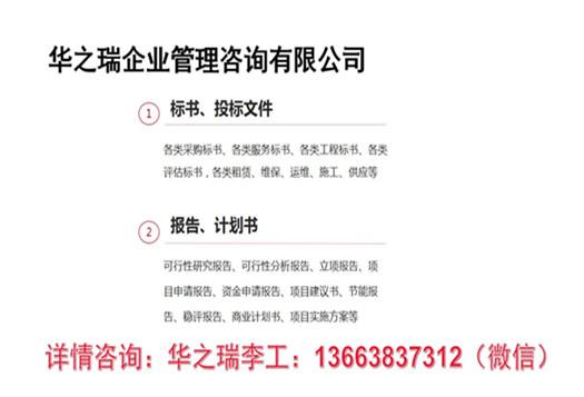 宜興-宜興做標書公司(本地附近做標書的公司)