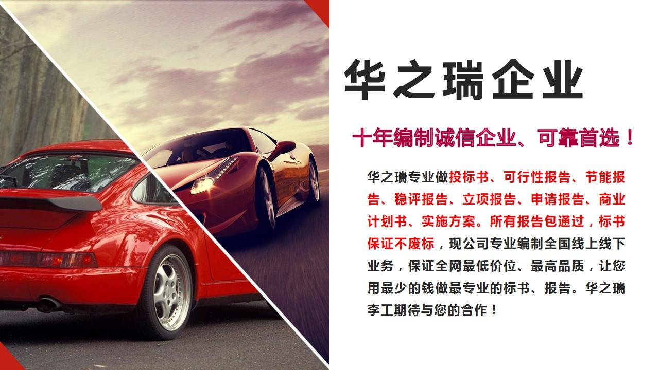 河南华之瑞企业管理咨询有限公司
