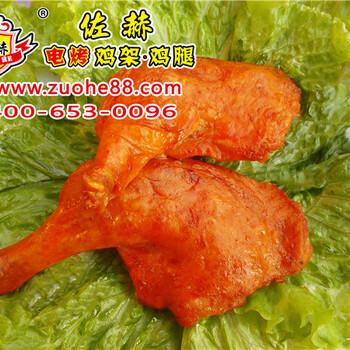 电烤鸡腿加盟佐赫食品质量可靠