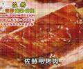 苏州电烤肉#电话