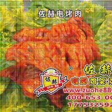 本溪佐赫秘制電烤雞架(歡迎加入)報價圖片