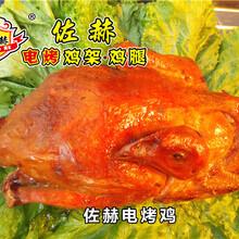 辽宁佐赫电烤鸡架加盟优势图片