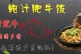 命运在自己手中掌握,南京老虾公烧汁虾加盟