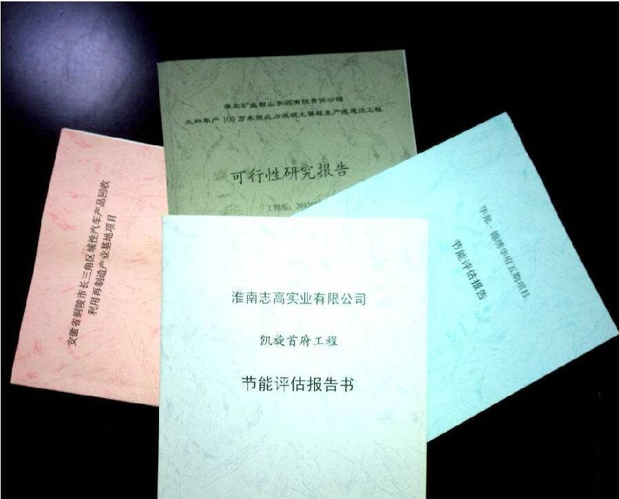 辽宁辽阳写项目策划(申请)报告—单位认可
