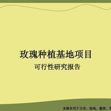 商洛编写可行性分析报告的单位—正规版本图片
