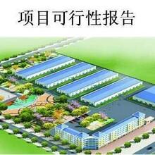 邯郸邯郸县做节能评估报告资质企业邯郸邯郸县资质单位图片