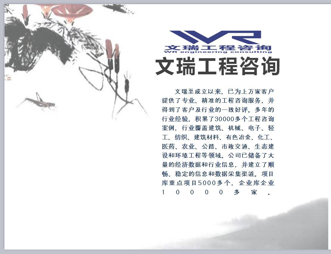 沧州专业写可行性报告编写单位