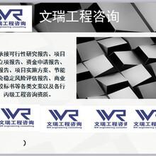 南京能写可行性报告的甲级单位—诚信公司图片