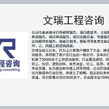 濮阳写可行性报告做报告—专业策划图片