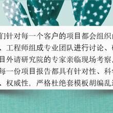 淮南可以做可行性报告、报告公司图片