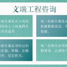 牡丹江能做可行性报告牡丹江做报告的公司图片
