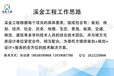 富源县做深水网箱养殖基地项目投标书