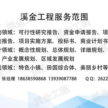 剑河县做特色小镇概念规划设计-编制深度规定