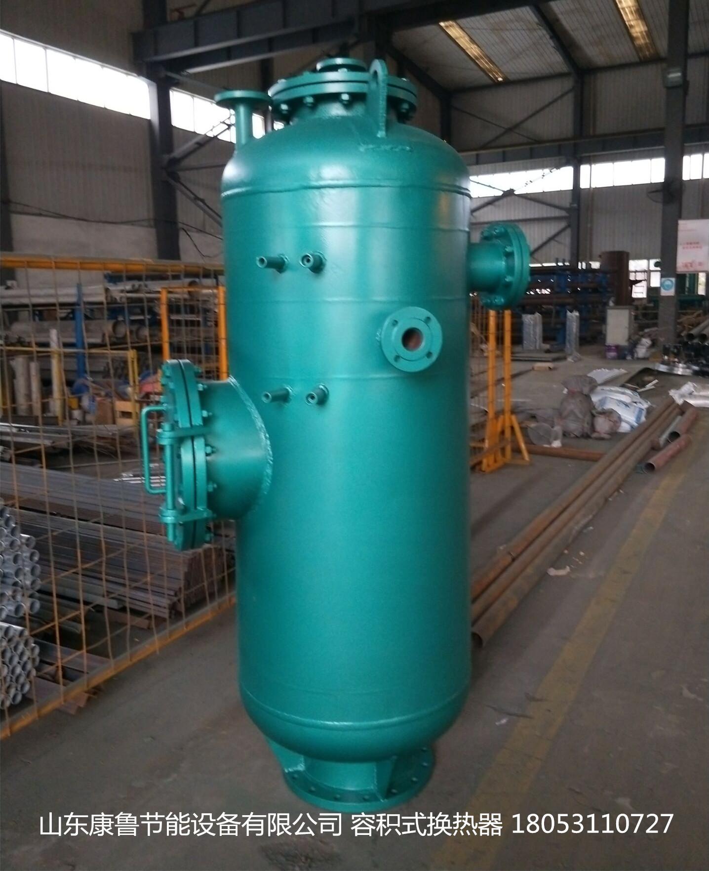 山东康鲁立式浮动盘管容积式换热器/水水容积式换热器/汽水容积式图片
