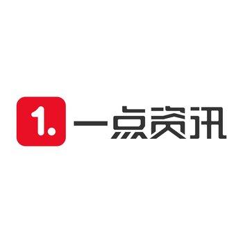 一点资讯logo_教育培训广告投放一点资讯怎么联系代理,怎么付费?
