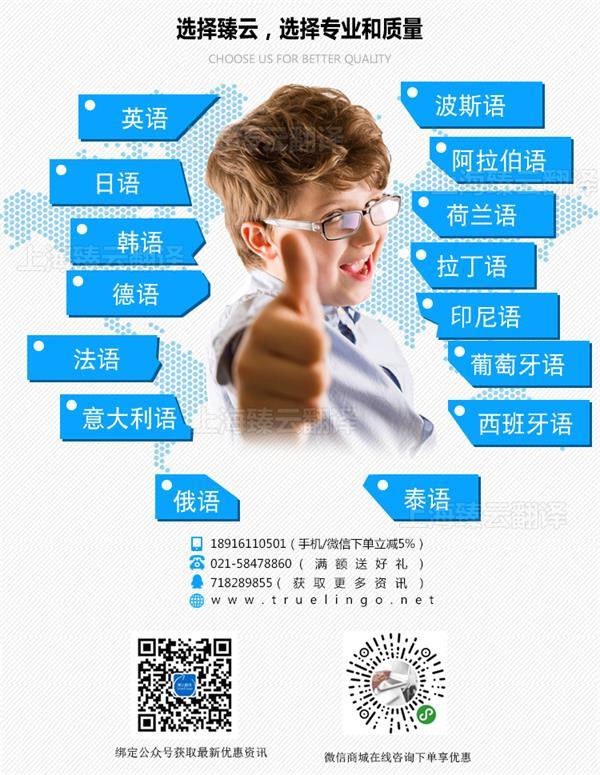 闵行区英文翻译公司/哪家不错 -认准上海臻云公司