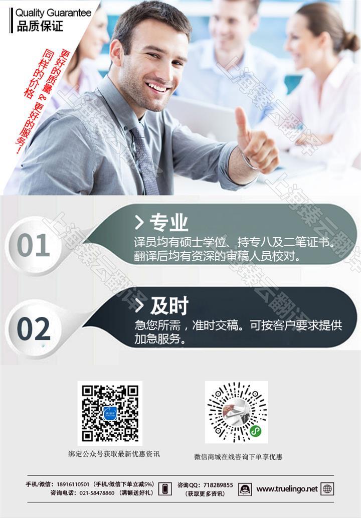 上海闵行区莘村儿子英文论文翻译/机构-认准上海臻云公司