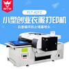 深圳普兰特数码印花机操作过程数码印花机设备万能打印机印花机性价比最高