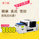 深圳普蘭特數碼印花機操作過程數碼印花機設備T恤打印機專業快速
