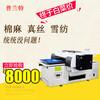 深圳普兰特数码印花机操作过程数码印花机设备T恤打印机厂家直销