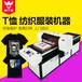 深圳普蘭特數碼印花機圖片印花機設備萬能數碼印花機優質服務