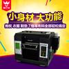 江浙沪数码直喷印花机喷墨打印机T恤平板印花机3d打印机UV打印机