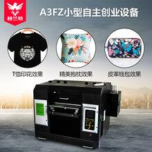 泉州个性化定制小型创业工厂印花加工数码设备3d图案LOGO打印厂家直销图片