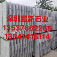 深圳芝麻灰路牙石-芝麻灰花岗岩深圳路牙石价格图片