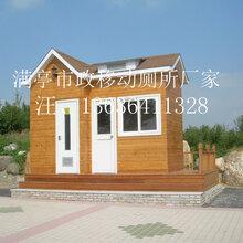 上海移動廁所廠家小洋樓輕型房子鋼結構別墅景區售貨亭、步行街商業亭圖片