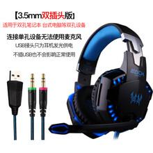 游戲耳機電腦耳機頭戴式絕地求生吃雞耳麥帶話筒電競耳機有線耳麥音樂耳機圖片