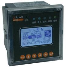 安科瑞ARCM200L-Z2剩余电流探测器2路RS485三相电能计量图片