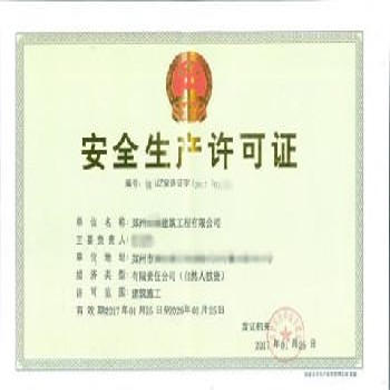 湛江建设局资质_建筑企业升级资质图片1