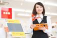 招聘日本爱知县手机销售日语翻译人员10名