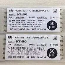 日本RKC理化熱電偶ST-50熱電偶圖片