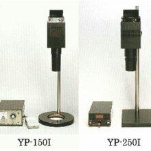 YAMADA山田光学YP-250I/YP-150I高亮度卤素光源图片