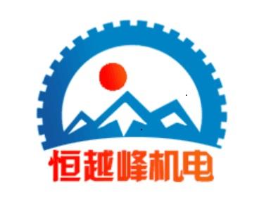 武漢恒越峰機電設備有限公司